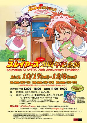 あらいずみるい アニメ スレイヤーズ20周年記念展