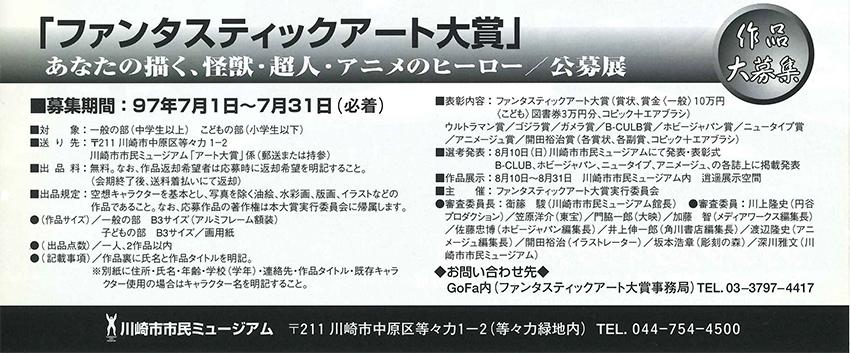第一回ファンタスティックアート大賞主催(川崎市民ミュージアム)