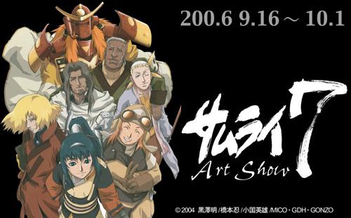 サムライ7 Art Show