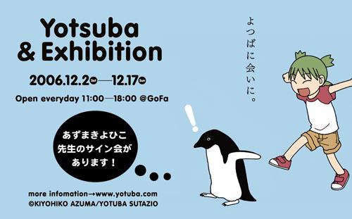 よつばと!展「Yotsuba&Exhibition」