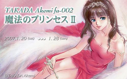 Takada Akemi fa-002「魔法のプリンセス Ⅱ」