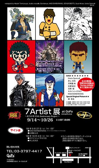 7Artist展 ~北斗の拳25th Anniversary Project~