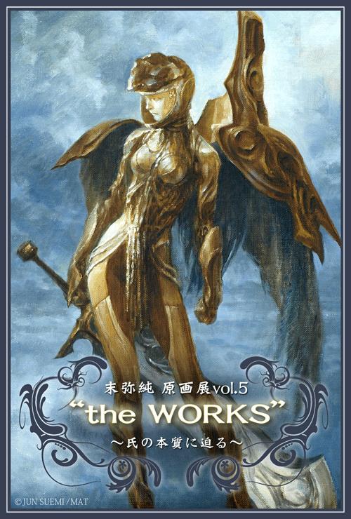 """末弥純 原画展 vol.5 """"the Works"""" ~氏の本質に迫る~"""