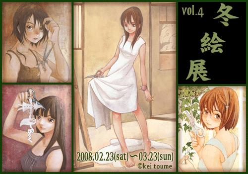 冬目景原画展「冬絵・展」vol.4