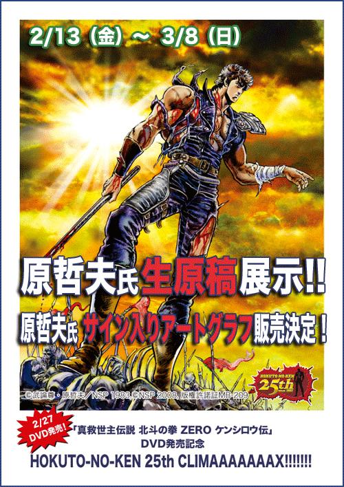真救世主伝説北斗の拳ZERO ~ケンシロウ伝~ DVD発売記念 北斗の拳25th CLIMAAAAAAAX!!!!!!!!