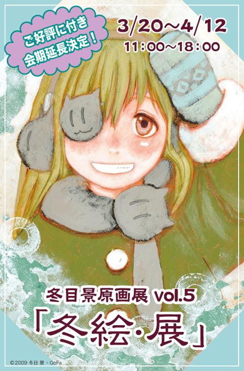 冬目景原画展『冬絵・展』 vol.5