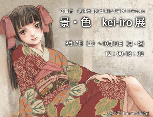 冬目景 講談社画集出版記念展2011@GoFa 景・色~keiiro~ 展