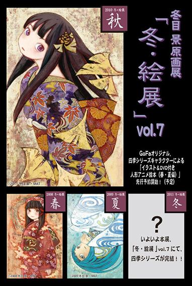 冬目景原画展「冬・絵展」Vol.7