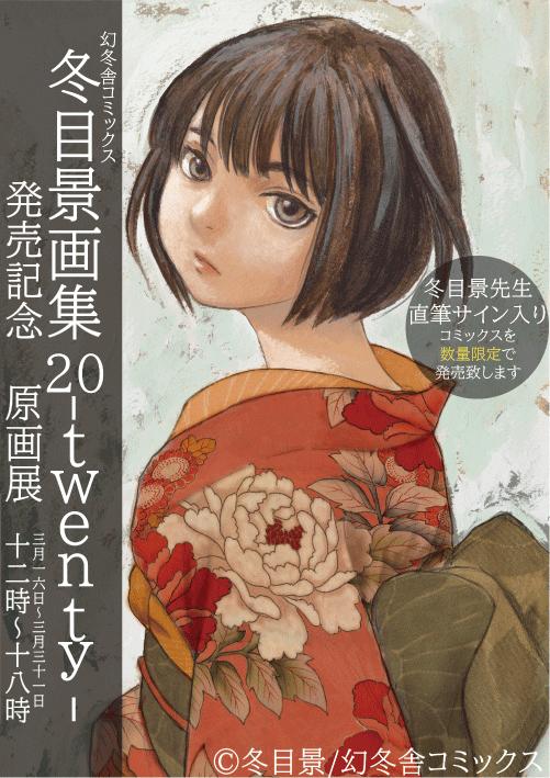 幻冬舎コミックス 冬目景画集20-twenty-発売記念原画展