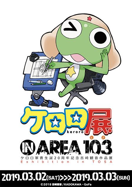 『ケロロ展 IN AREA 103(とさ)』ケロロ軍曹生誕20周年記念 吉崎観音作品展