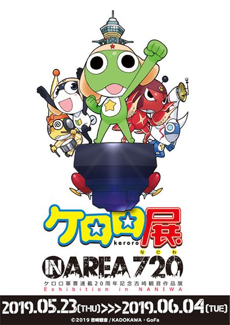 『ケロロ展 IN AREA 720』ケロロ軍曹生誕20周年記念 吉崎観音作品展