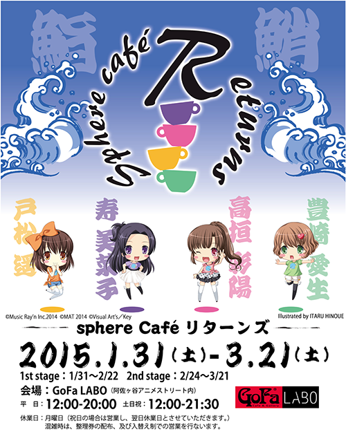 Sphere Cafe Returns