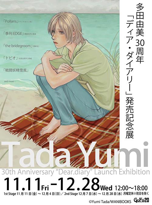 多田由美 30周年 「ディア・ダイアリー」発売記念展