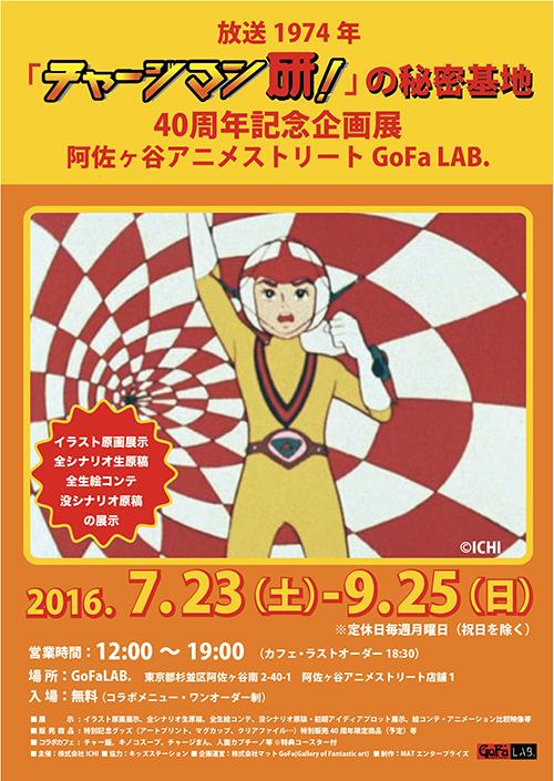 放送1974 年「チャージマン研!」の秘密基地 40周年記念企画
