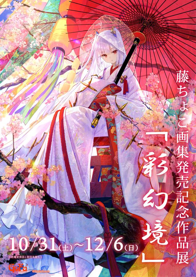 藤ちょこ画集発売記念作品展「彩幻境」
