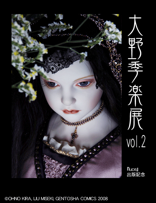大野季楽展 vol.2