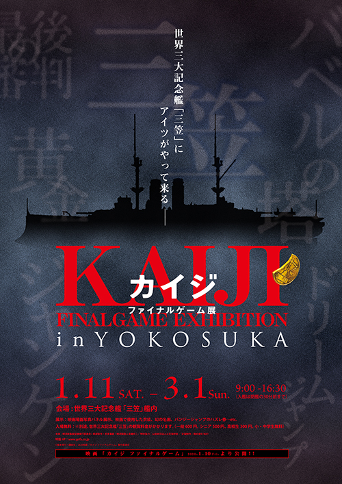 カイジ ファイナルゲーム展in YOKOSUKA