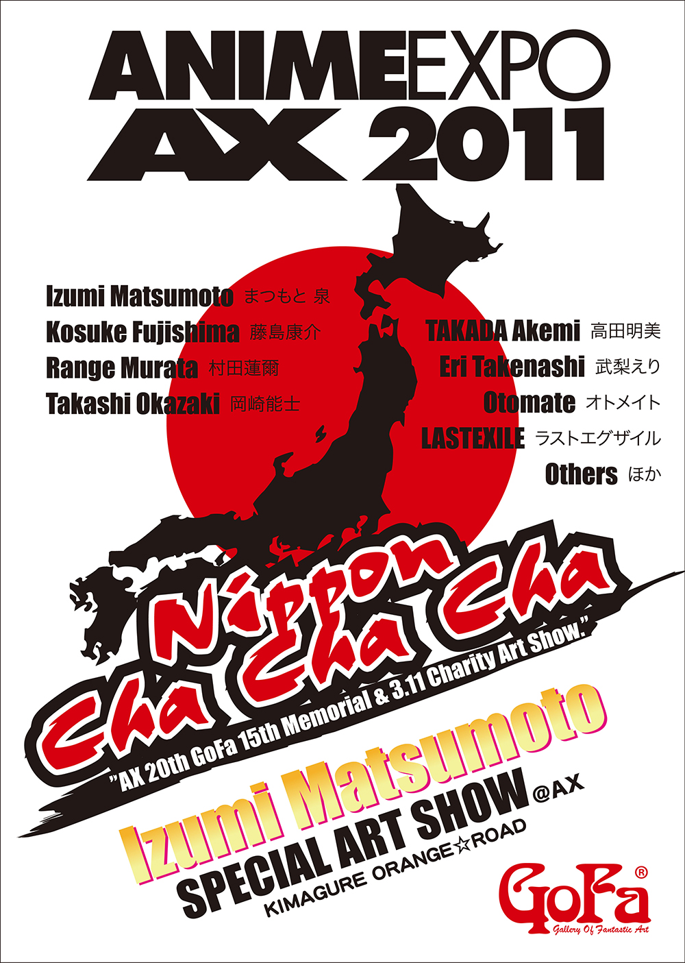 "AX 2011 "" Nippon Cha Cha Cha ""<br>「日本チャチャチャ-AX 20th&GoFa 15th Memorial&3.11チャリティーアートショー~"