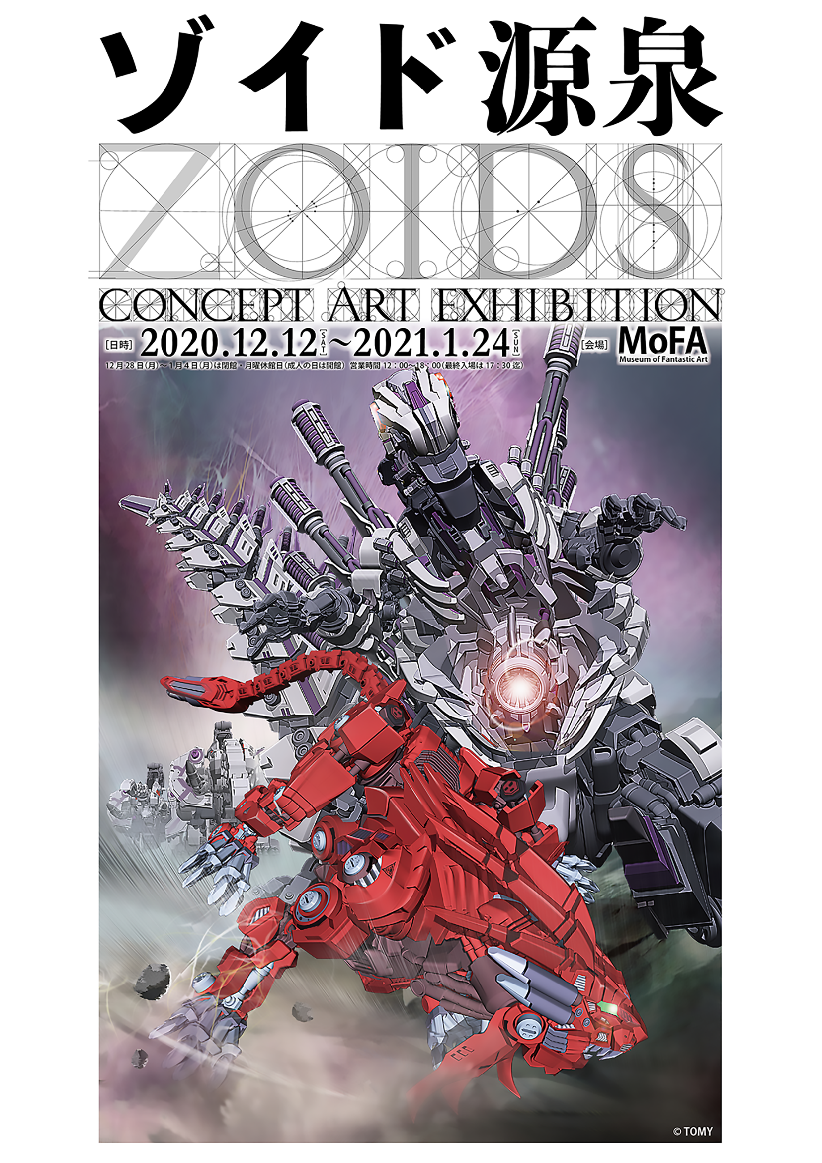 ゾイド源泉<br> -ZOIDS CONCEPT ART EXHIBITION-