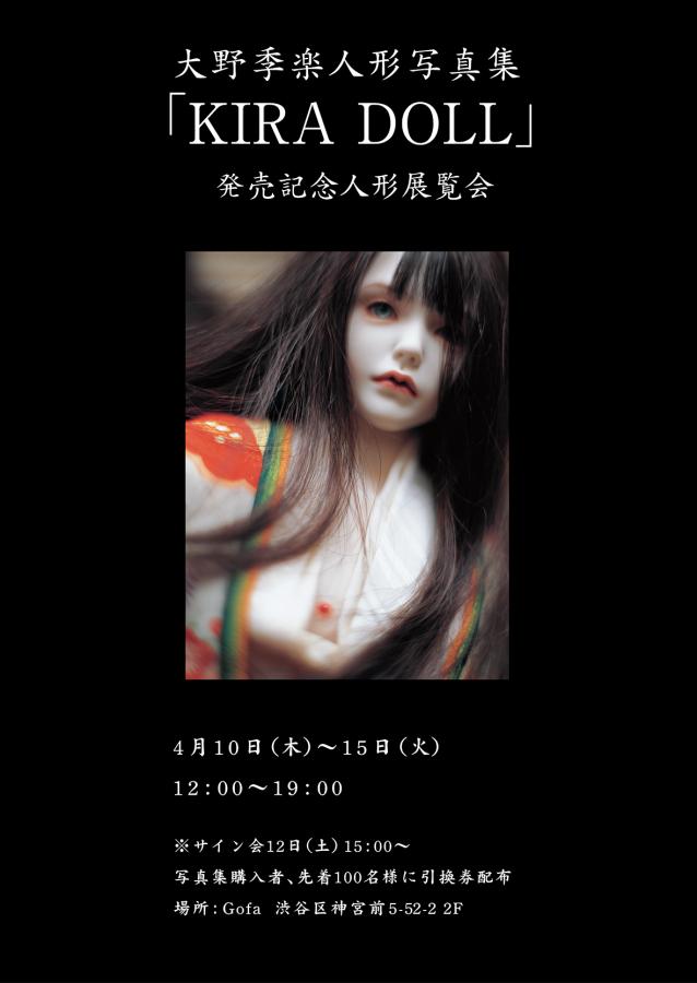 大野季楽人形写真集『KIRA DOLL』発売記念人形展覧会