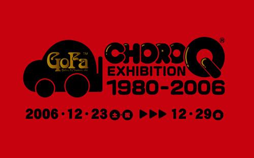 CHORO Q EXHIBITION 1980-2006
