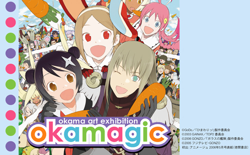 okama art exhibition