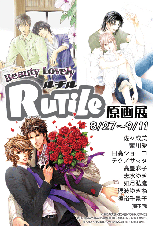 Beauty Lovely Rutile 原画展