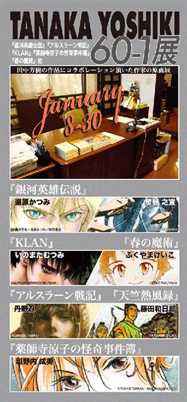 TANAKA YOSHIKI 60-1展