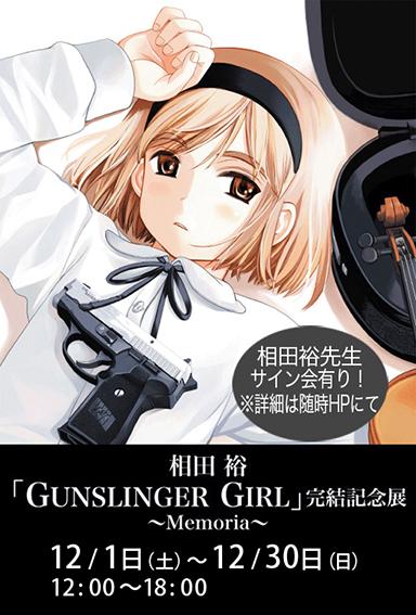 相田裕『GUNSLINGER GIRL』完結記念展~Memoria~