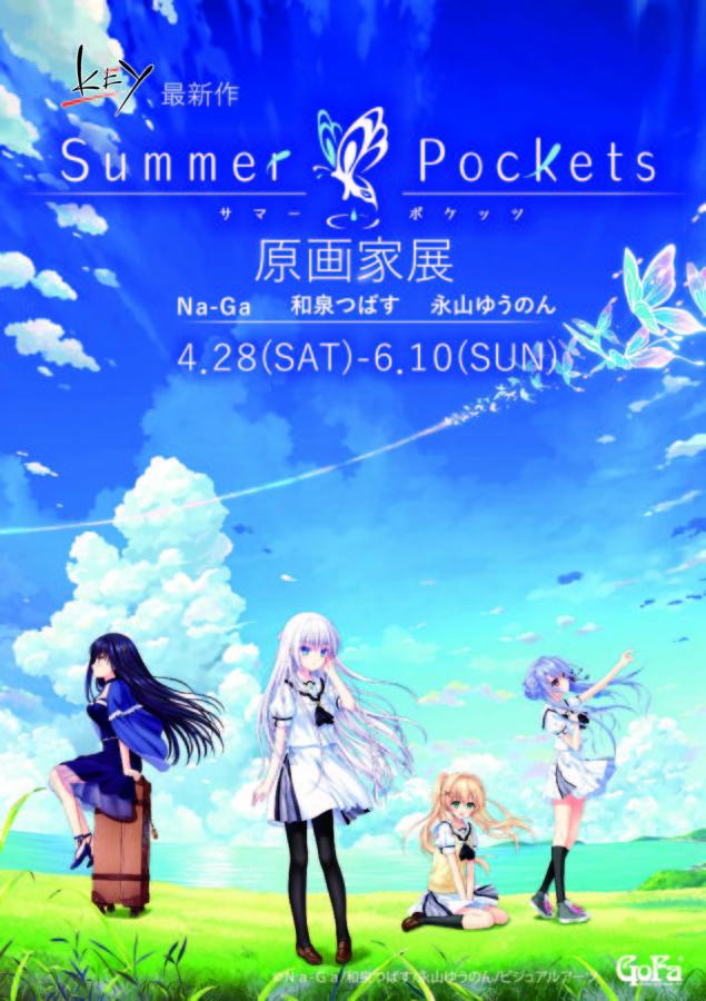 key最新作『Summer Pocket』原画家展 Na-Ga 和泉つばす 永山ゆうのん