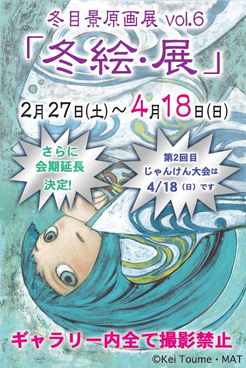 冬目景原画展 『冬絵・展vol.6』