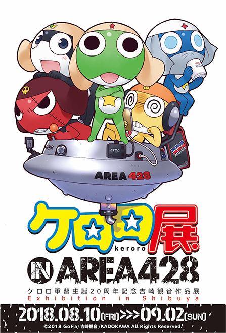 『ケロロ展 IN AREA 428』 ケロロ軍曹生誕20周年記念吉崎観音作品展 ケロロ428作戦