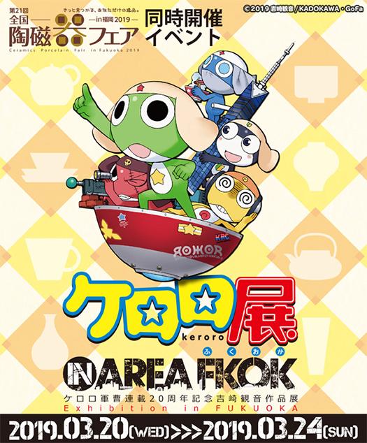 ケロロ展in AREA FKOK~ケロロ軍曹連載20周年記念吉崎観音作品展 Exhibition in FUKUOKA~