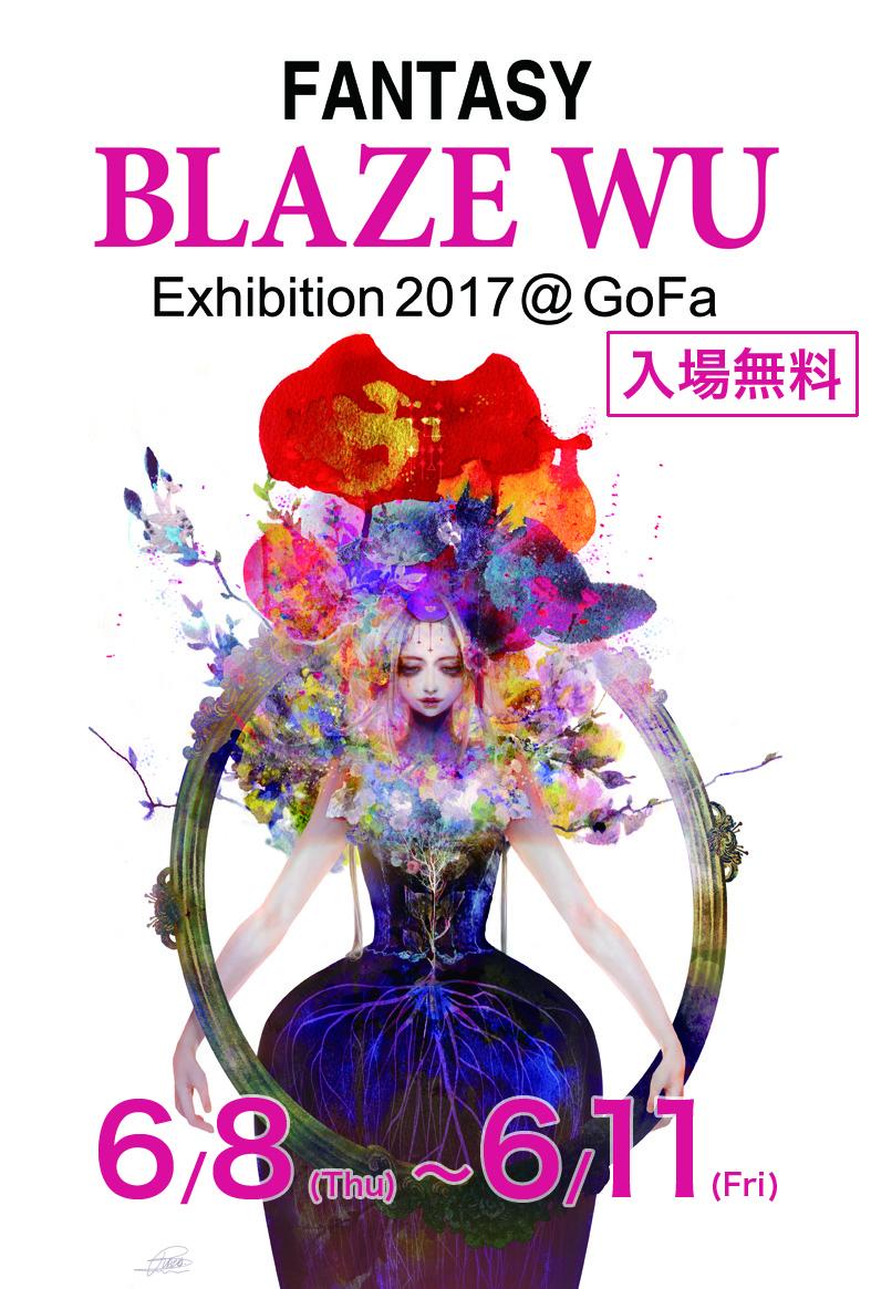 『FANTASY』 BLAZE WU Exhibition2017 @ GoFa