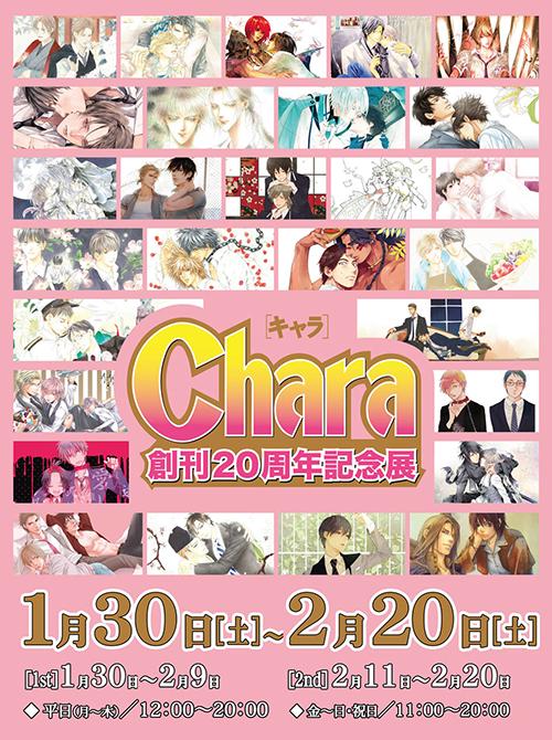 Chara創刊20周年記念展