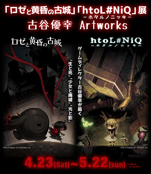 『ロゼと黄昏の古城』 『htoL#NiQ -ホタルノニッキ-』 展 ~古谷優幸Artworks~