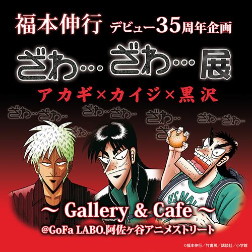 福本伸行デビュー35周年企画 「ざわ・・・ざわ」展~Gallery&Cafe~