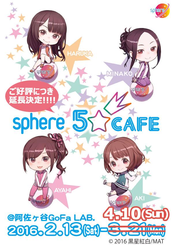 Sphere×黒星紅白 Sphere 5☆Cafe