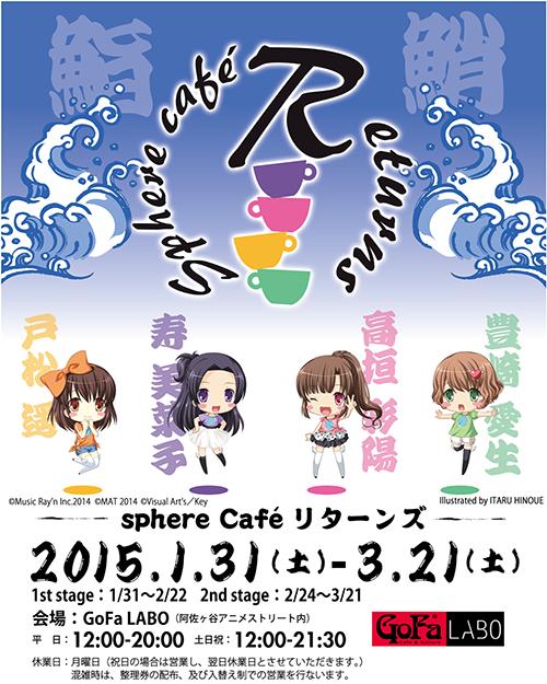 Sphere Cafe Returns