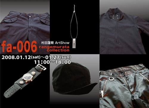 村田蓮爾アートショウ 「fa-006 rangemurata collection」