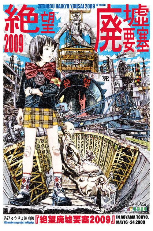 あびゅうきょ原画展『絶望廃墟要塞2009』