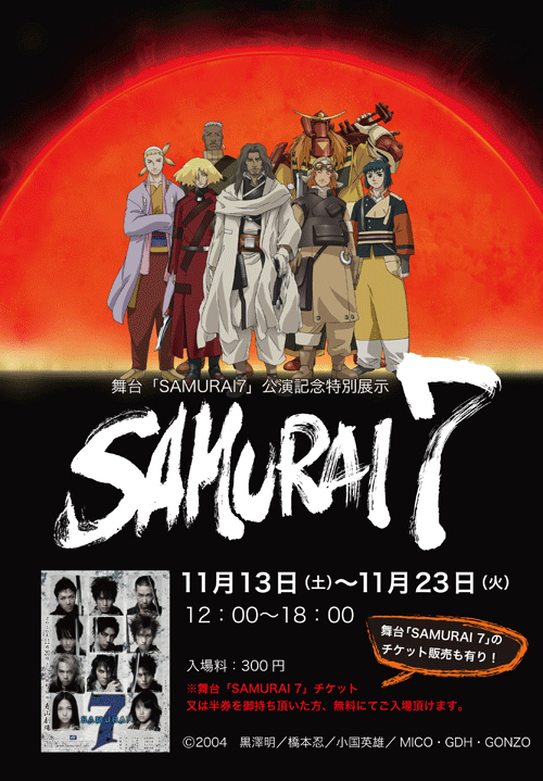 舞台「SAMURAI 7」公演記念特別展示 SAMURAI 7 展