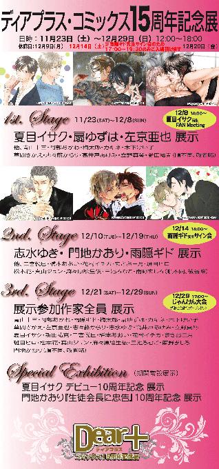 ディアプラス・コミックス15周年記念展