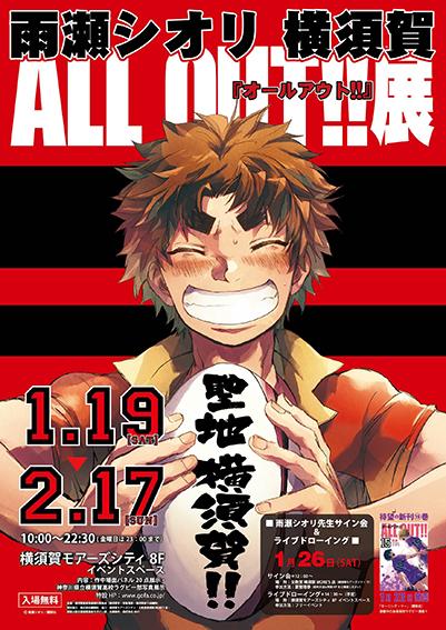 雨瀬シオリ 横須賀「ALL OUT!!」展
