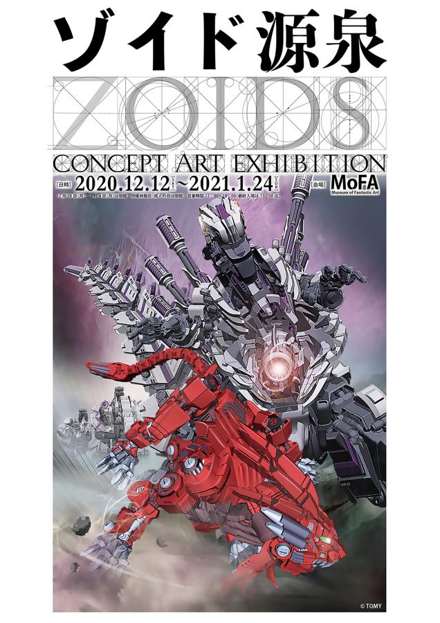ゾイド源泉<br> -ZOIDS CONCEPT ART EXHIBITION-