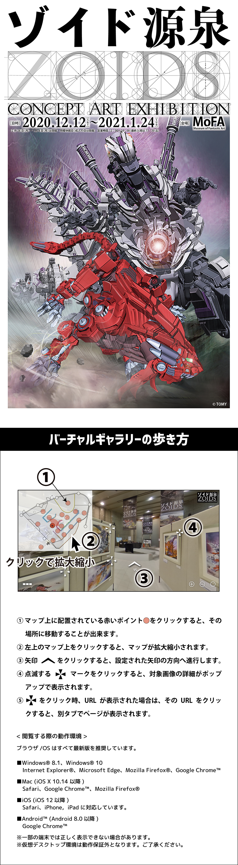 ゾイド源泉 CONCEPT ART EXHIBITION(有料)