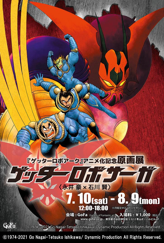 『ゲッターロボアーク』アニメ化記念原画展 ゲッターロボサーガ
