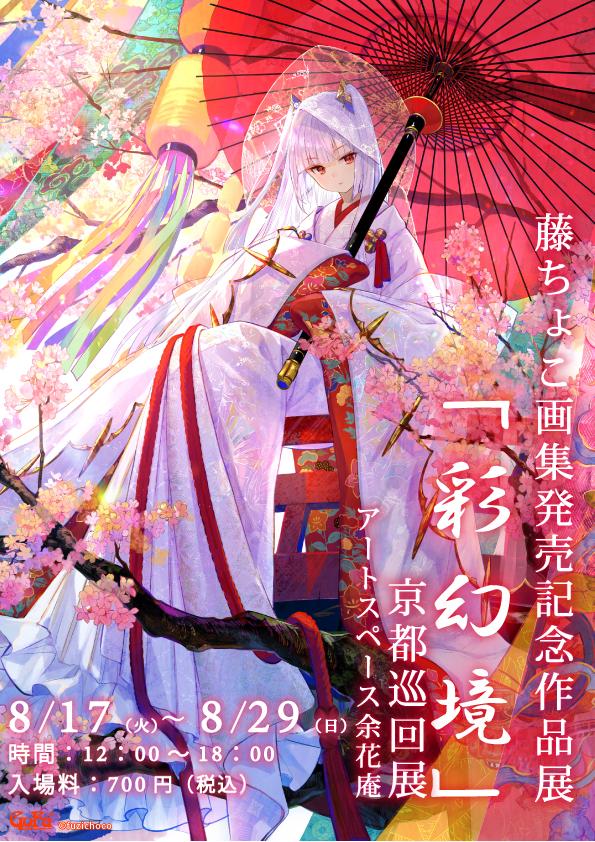 藤ちょこ画集発売記念作品展「彩幻境」京都巡回展